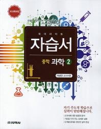 중학 과학 2(이상인 교과서편)(2017)(자습서)