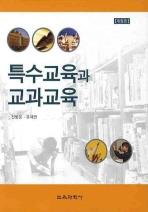 특수교육과 교과교육(개정판)
