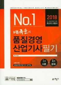 배극윤의 품질경영산업기사 필기(2018)(No.1)