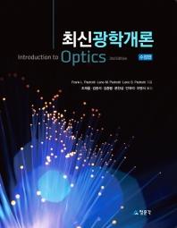 광학개론(최신)(수정판 3판)