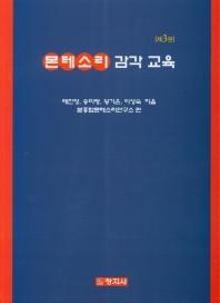 몬테소리 감각교육(3판)