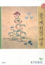 꽃과 새 선비의 마음(보림한국미술관 02) --- 양장 겉표지 없음, 필기구 사용(無)