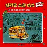 신기한 스쿨버스 키즈. 6: 유령 박물관에서 열린 음악회(신기한 스쿨 버스 키즈 6)