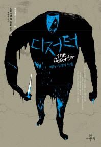 디저터: 뼈와 기계의 전쟁
