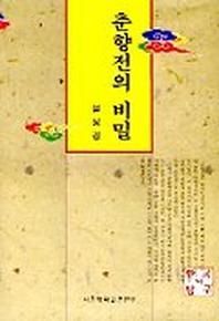 춘향전의 비밀(한국의 탐구 19)