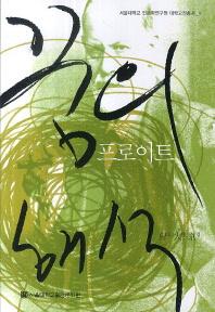 꿈의 해석: 프로이트(서울대학교 인문학연구원 대학고전총서 9)