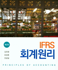 IFRS 회계원리(2판)(양장본 HardCover)
