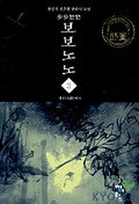 보보노노 3 /상현서림 /☞ 서고위치 :RG +1  *[구매하시면 품절로 표기됩니다]