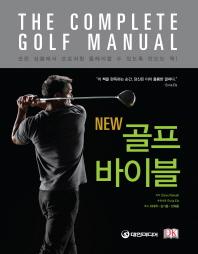 골프 바이블(New)(양장본 HardCover)