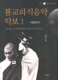 불교의식음악 악보. 1: 시련의식