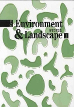 New Environment and Landscape. 1 (환경조경연감)(2판)(양장본 HardCover)