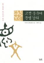 고전 중국어 문법강의