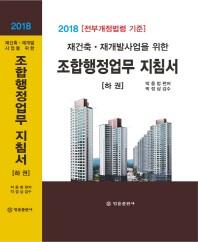 조합행정업무 지침서(하)(2018)(재건축 재개발사업을 위한)(양장본 HardCover)