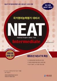 NEAT Intermediate(CD1장포함)