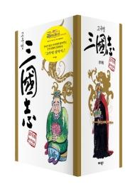 고우영 삼국지 세트(2판)(전10권)