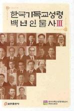 한국기독교성령 백년 인물사. 3(양장본 HardCover)