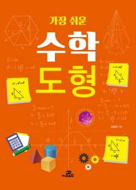 가장 쉬운 수학 도형