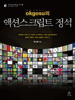 OKGOSU의 액션스크립트 정석(에이콘 웹 프로페셔널 시리즈 24)