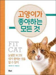 고양이가 좋아하는 모든 것(Pet's Better Life 시리즈)