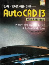 건축 인테리어를 위한 AUTOCAD 13