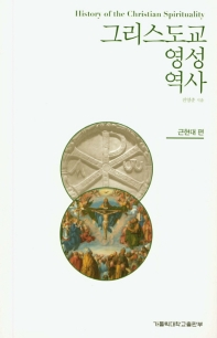 그리스도교 영성 역사: 근현대 편