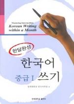 한국어쓰기 중급. 1(한달완성)