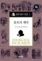 셜록 홈즈 전집 1(공포의 계곡)