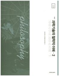 과학기술의 철학적 이해. 2(6판)