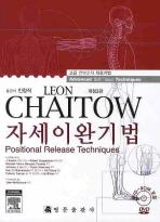 자세이완기법(3판)(DVD1장포함)
