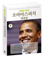 오바마 스피치 엣센셜(MP3CD1장포함)(Take Out 스피치 엣센셜 1)