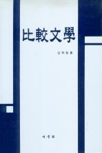 비교문학(2판)