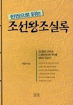 조선왕조실록(한권으로 읽는)