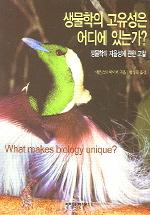 생물학의 고유성은 어디에 있는가