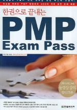 PMP EXAM PASS(한권으로 끝내는)