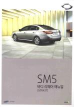SM5 바디 리페어 매뉴얼(르노삼성자동차)