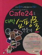 CAFE24로 대박 쇼핑몰 만들기