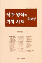 실무양식과 기획시트 450선(CD-ROM포함)(2판)(반양장)