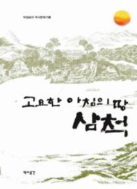 고요한 아침의 땅 삼척(차장섭의 역사문화기행)