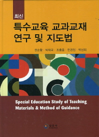 특수교육 교과교재 연구 및 지도법(최신)(양장본 HardCover)