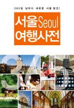 서울 여행사전