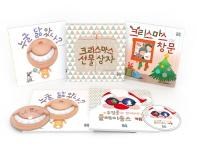 플레이송스가 드리는 행복한 선물 꾸러미 세트(CD2장포함)(보드북)(전3권)