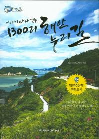 1300리 해안누리길(이야기 따라 걷는)