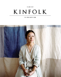 Ų��ũ(KINFOLK) Vol. 8