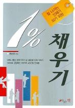 1% 채우기(잘 나가는 인재가 되기 위한)