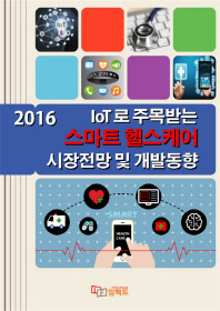 IoT로 주목받는 스마트 헬스케어 시장전망 및 개발동향(2016)