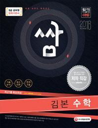 김본 수학 압축기본서(9급 공무원)(2018)(쌈)(개정판)