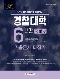 경찰대학 6년간 기출문제 다잡기 국 영 수(2021)(무료 동영상과 함께하는)(13판)