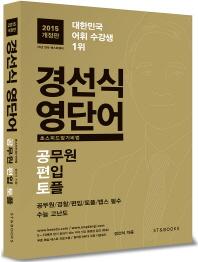 경선식 영단어 초스피드 암기비법(공무원/편입/토플)(개정판)