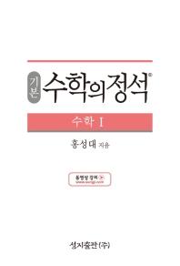 기본 수학의 정석 수학1(양장본 HardCover)