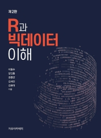 R과 빅데이터 이해(2판)